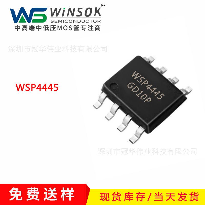 WSP4445 SOP8小功率MOS管 微硕场效应管