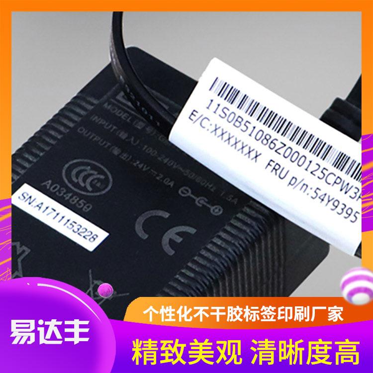 充电器不干胶标签 易达丰电子电器标签 厂家直销