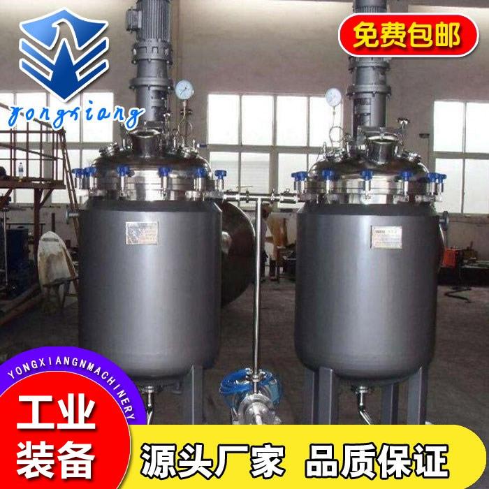 高温高压反应釜供应商 化工反应釜质优价廉 诸城永翔机械