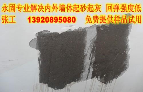 现浇墙体检测回弹强度低涂刷墙面起砂处理剂