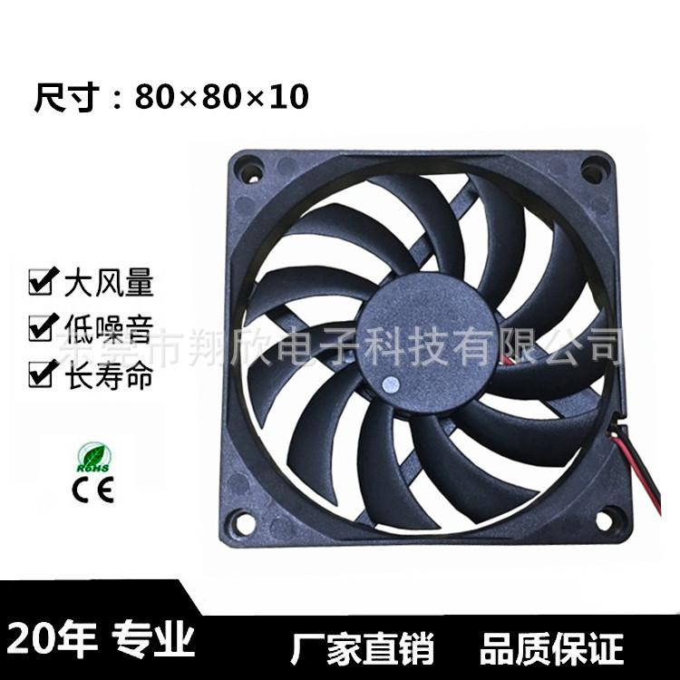 厂家直销 8010直流风扇 5V12V24V双滚珠散热风扇 超薄高风量风扇