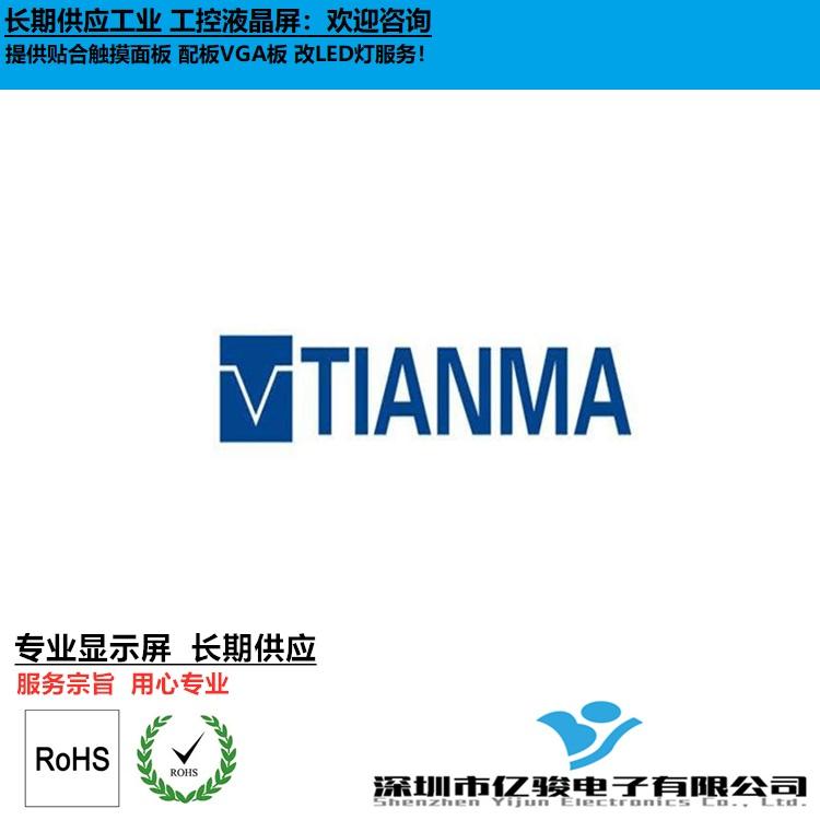 供应TM150TCS01 天马15寸 价格请咨询