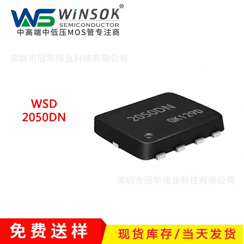 WSD2050DN DFN3X3低压场效应管 微硕MOS管