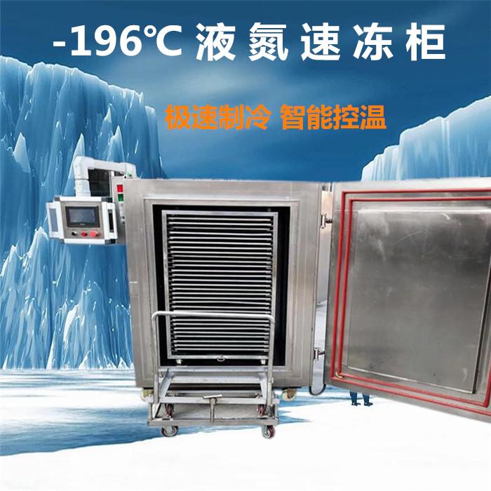 鱼类液氮速冻机 华然腾业箱式液氮速冻柜 海鲜小型液氮速冻机