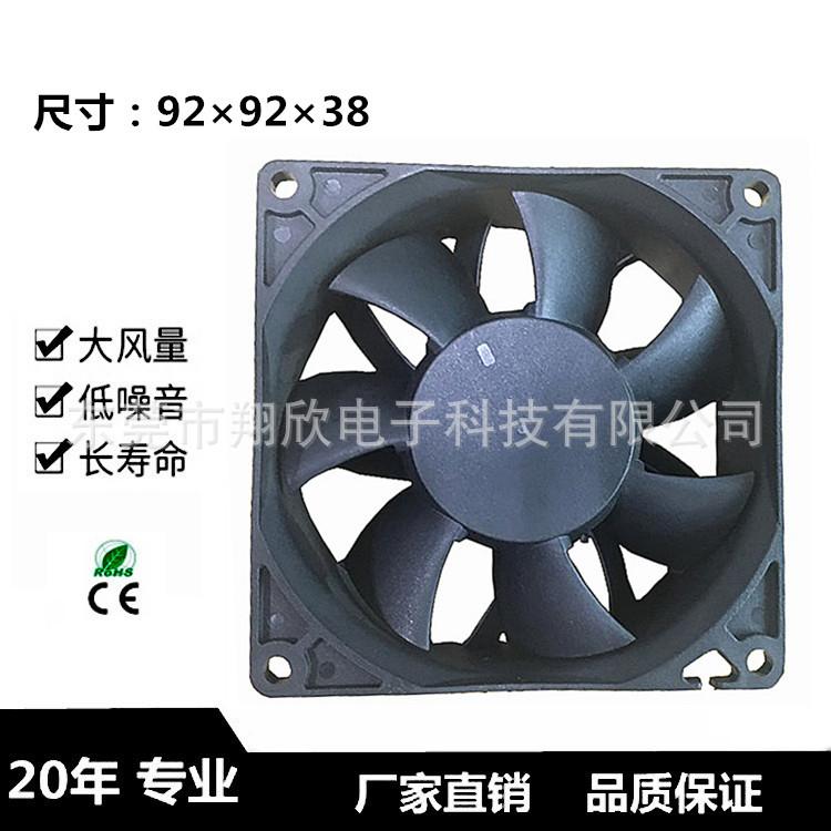 厂家直销 9238 轴流风机 高性价比寿命长噪音低大风量 EC 散热风扇