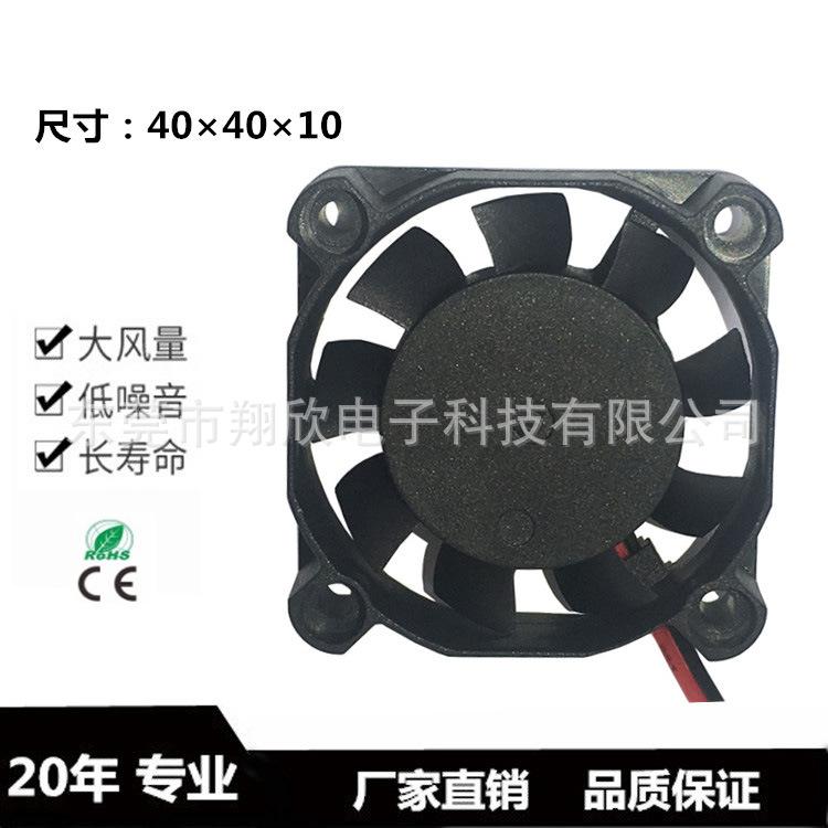 厂家直销 4010 散热风扇 动压轴承LED灯电源逆变器直流风扇无刷风机