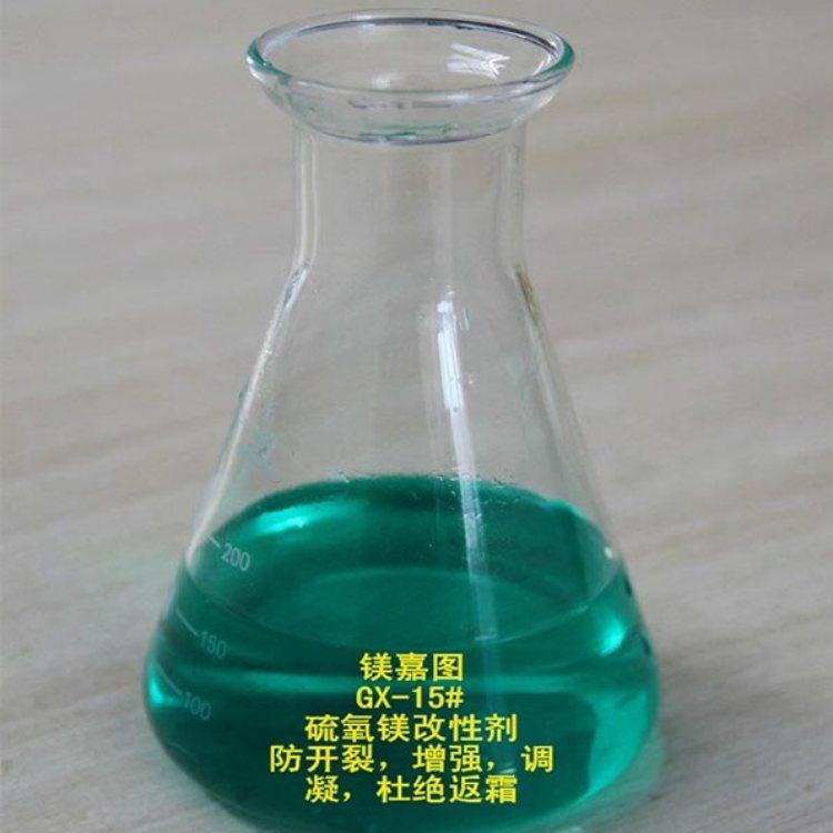 轻质隔墙板硫氧镁改性剂 硫氧镁改性剂哪家好 镁嘉图