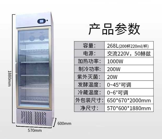 智能商用酸奶机|商用酸奶发酵机|不锈钢材料|彩色触摸屏