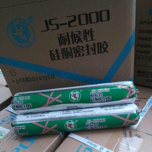 硅酮胶多少钱 之江JS-2000硅酮胶多少钱 杭州之江 硅酮胶报价