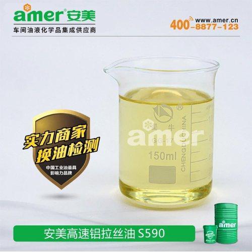 微细拉水溶性铜拉丝液铜线用 安美 半合成水溶性铜拉丝液铝线用