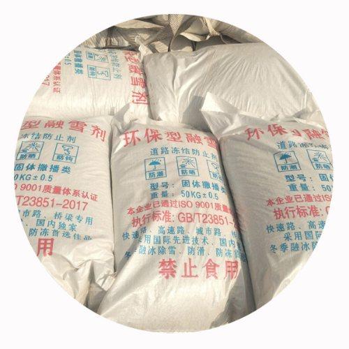 融雪剂 有机环保颗粒山东潍坊速溶道路融雪剂混合融雪剂山东海化