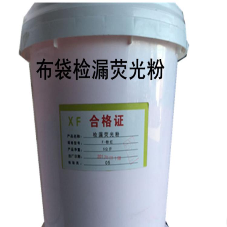 检漏荧光粉 原粉超亮超细 除尘布袋专用荧光粉现货供应