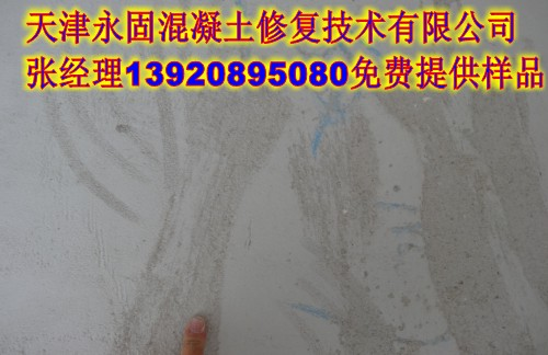 无甲醛无异味墙面起砂处理剂