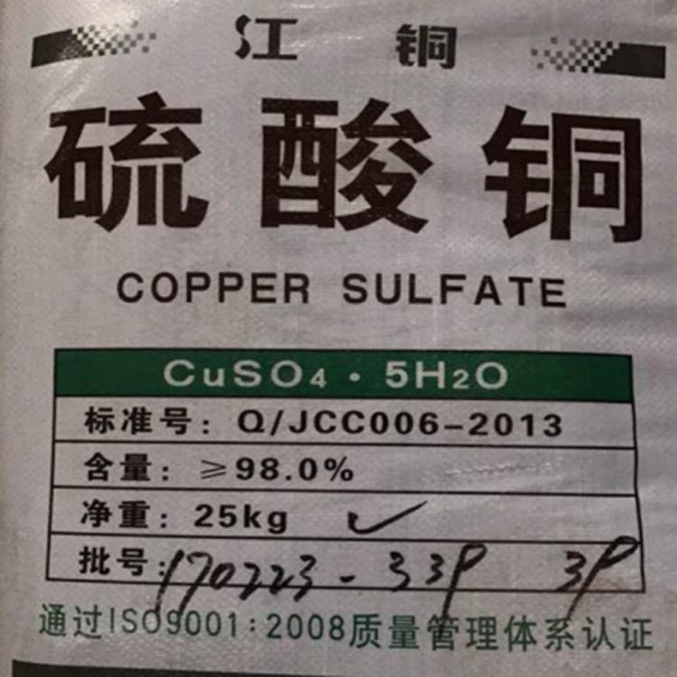 厂家大量现货硫酸铜量