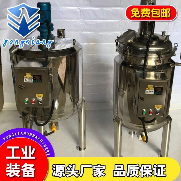 诸城永翔机械 电加热反应釜多少钱 蒸汽加热反应釜哪家好