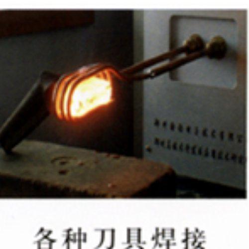 刨刀高频焊接机定制 铣刀高频焊接机定制 领诚