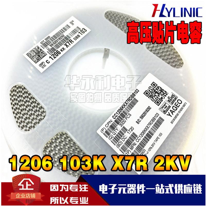 贴片电容CC1206KKX7RDBB103 1206 10NF X7R