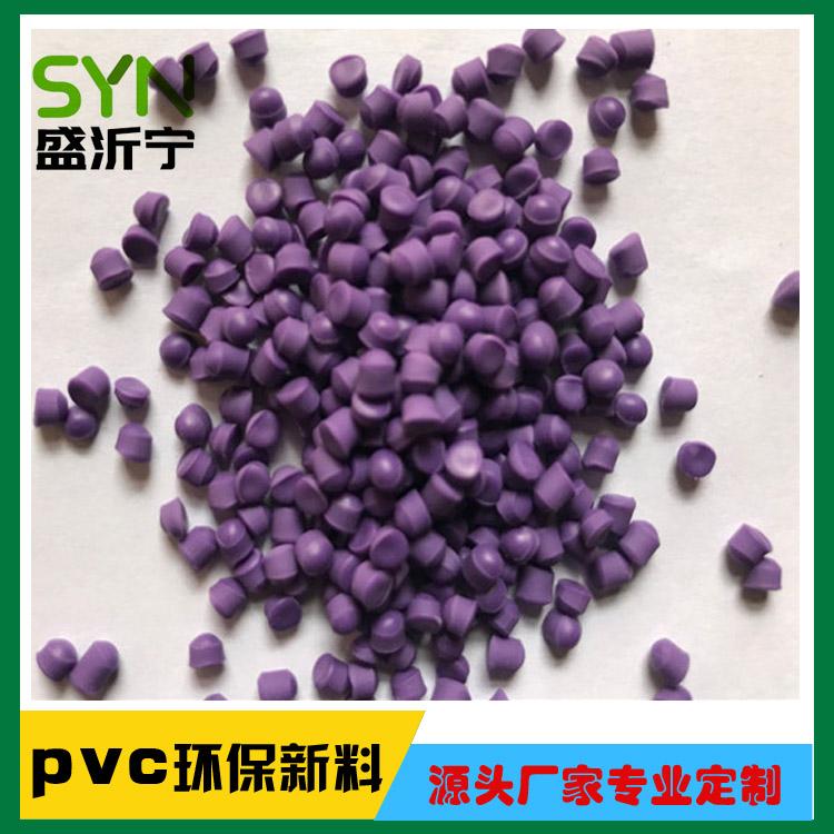 防静电pvc原料颗粒 环保级pvc原料颗粒 盛沂宁