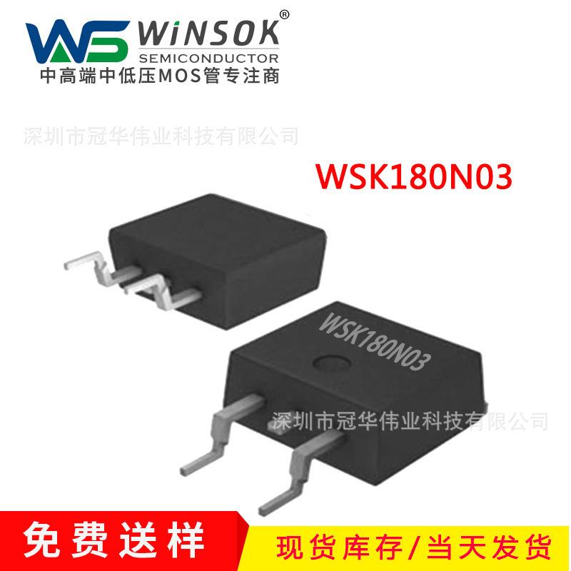 WSK180N03 小功率MOS管 微硕  TO-263