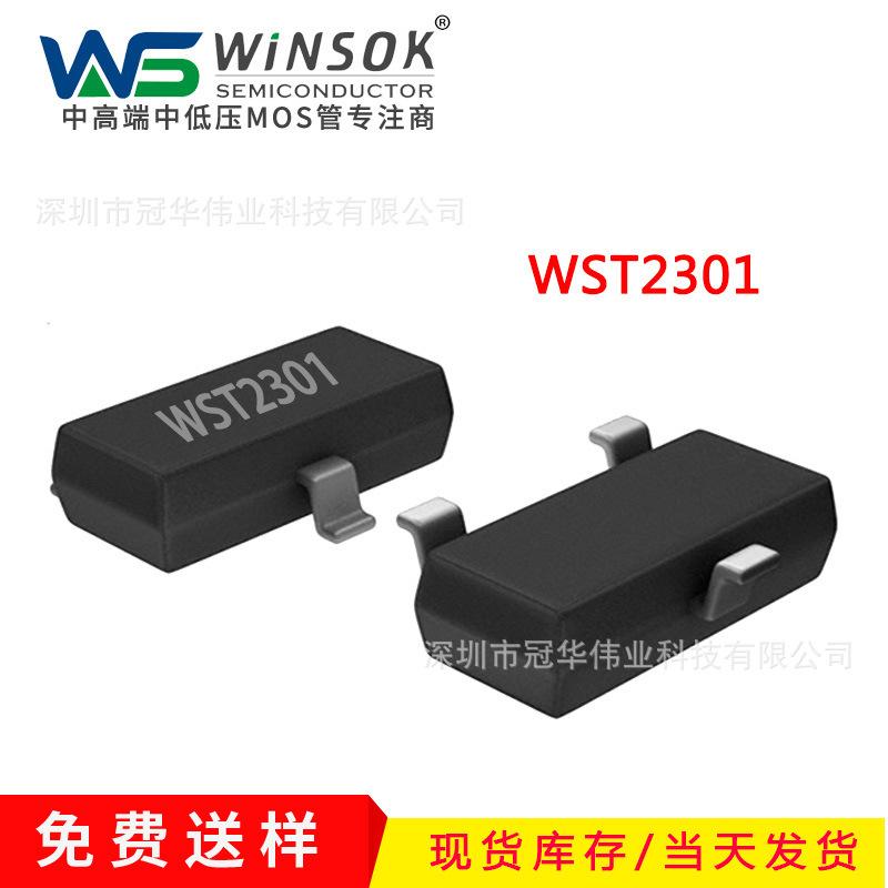WST2301低压场效应管 微硕MOS管 SOT-23-3L
