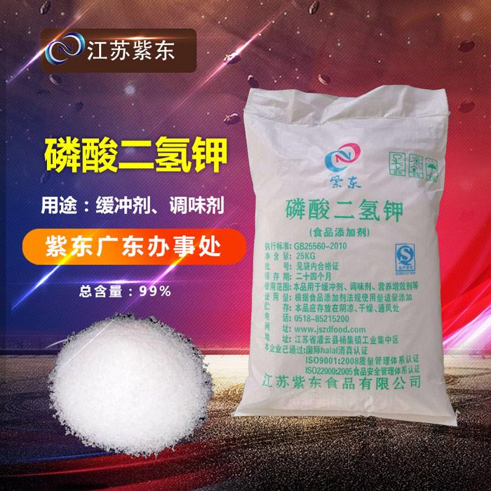 紫东广东办事处 磷酸二氢钾花肥哪里有 磷酸二氢钾花肥报价