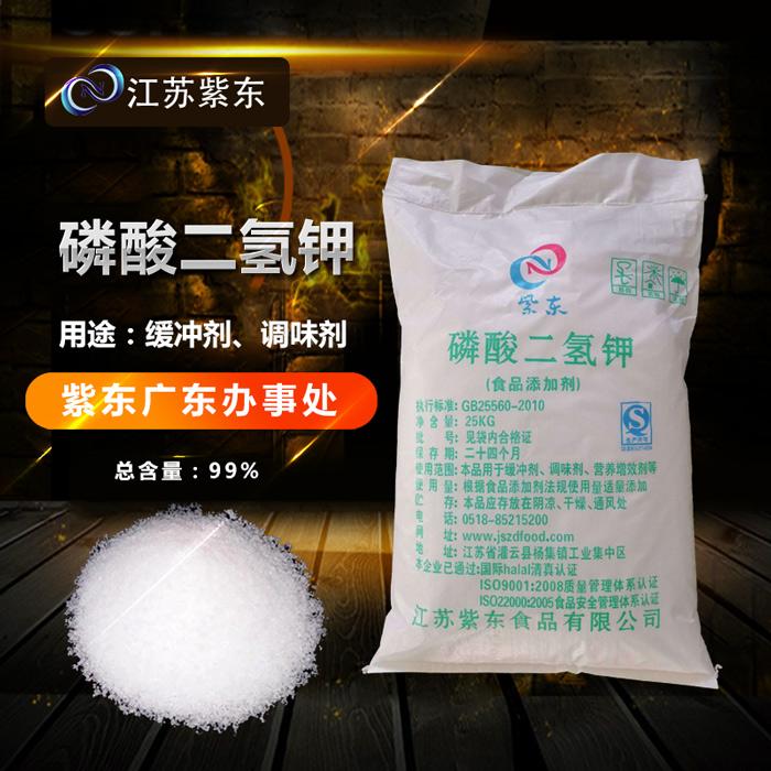 生产肥料磷酸二氢钾哪里有 紫东广东办事处 肥料磷酸二氢钾哪里有