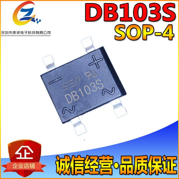 DB103S贴片整流桥SOP-4 1A 300V桥堆