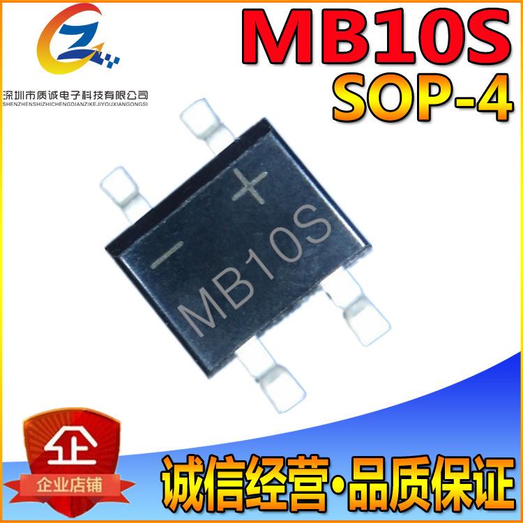 MB10S贴片整流桥SOP-4 MBS 0.8A 1000V