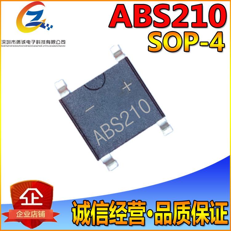 ABS210贴片超薄整流桥堆SOP-4 2A/1000V