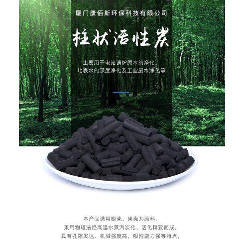 污水处理柱状活性炭厂家 苏州柱状活性炭作用 康佰斯