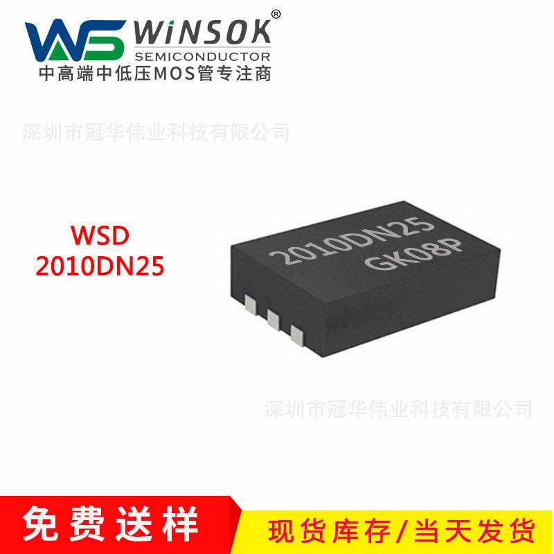 WSD2010DN25 小电阻mosfet 微硕MOS管