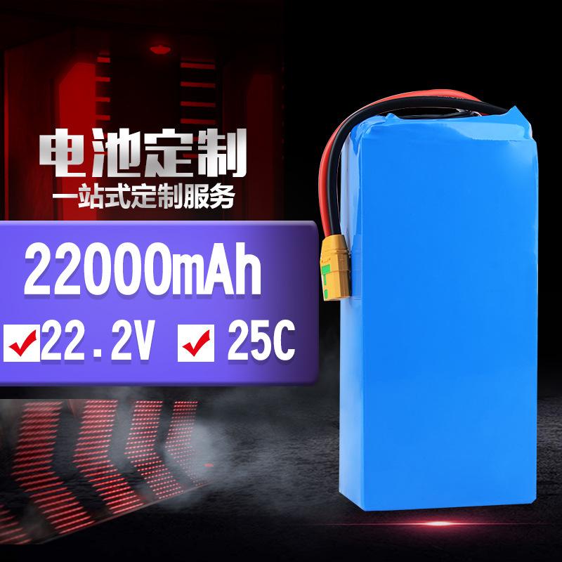 惠州多轴植保机电池22000MAH 6S 25C 22.2V 农用无人机高倍率电池