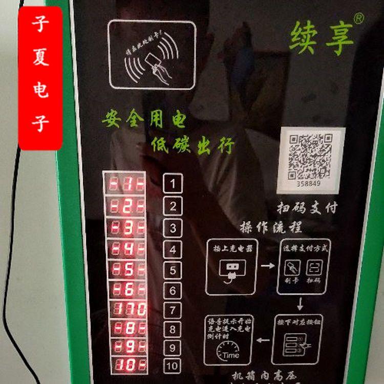 续享 小区智能充电桩 投币式充电桩 快速充电桩价格