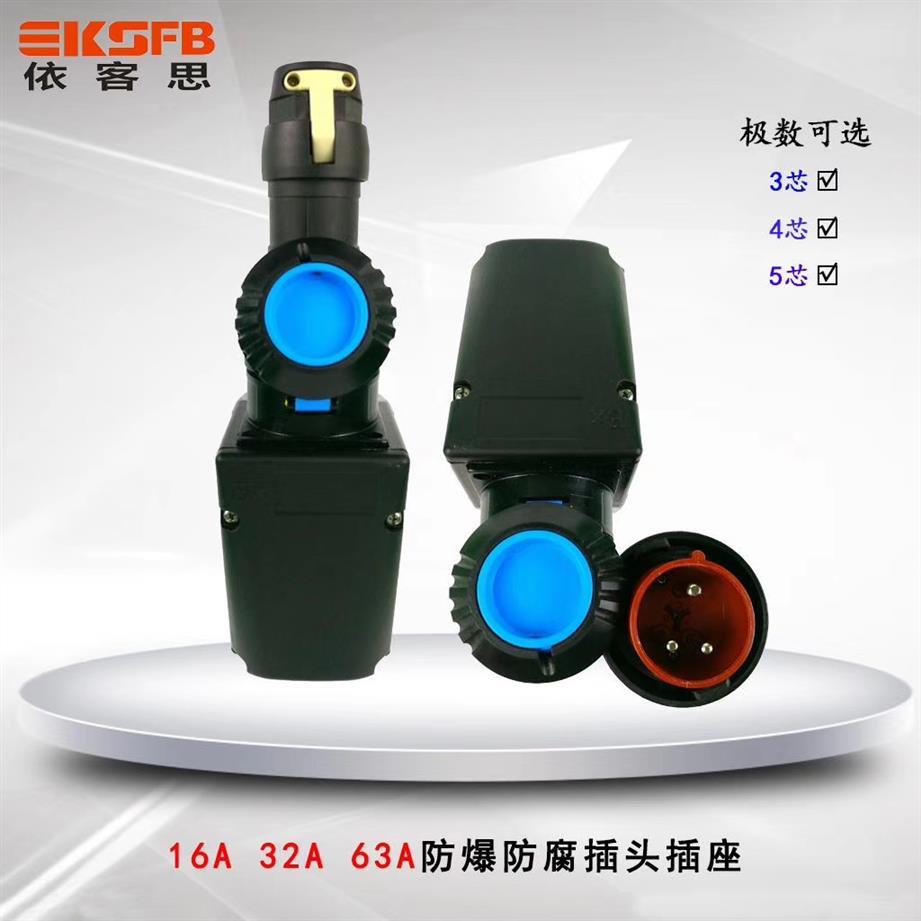 防爆防腐插接装置BCZ8060-16A220V BCZ8060-32A220V BCZ8060-63A380V