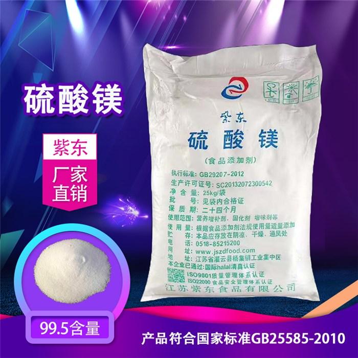 专业无水硫酸镁批发 优质无水硫酸镁批发 紫东广东办事处