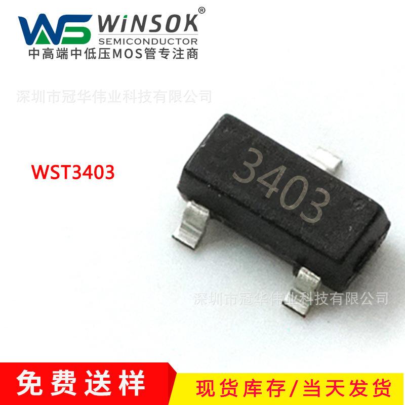 WST3403小功率MOS管 微硕场效应管SOT-23N