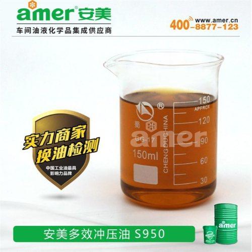 高合金钢冲裁成型油环保 安美 塑性成型冲裁成型油发货快