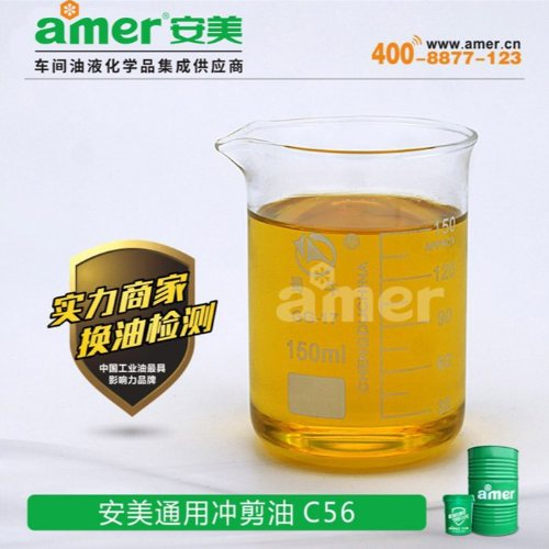 紧固件冲压成型油多少钱 安美 多效型冲压成型油制造商