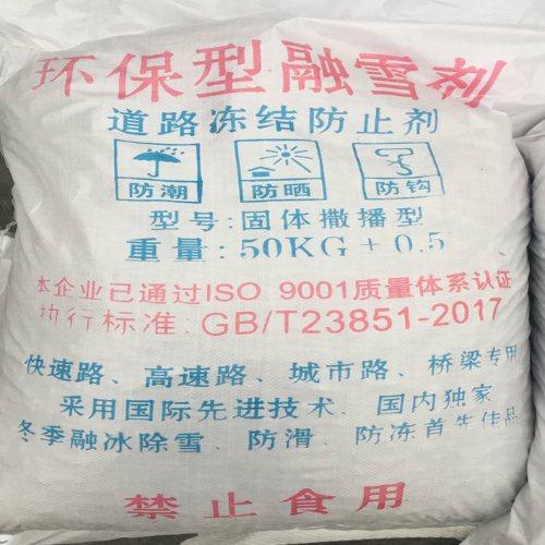 瑞德胜 混合型融雪剂环保融雪剂融雪剂多少钱