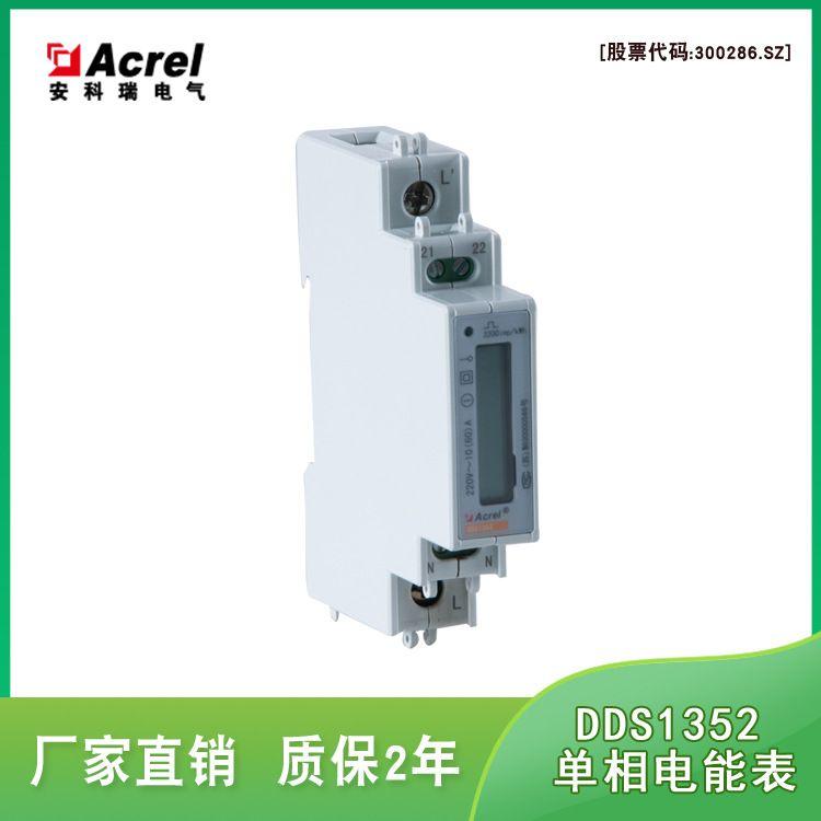 單相電能表 安科瑞 ACREL 直銷DDS1352終端導軌式單相電能表