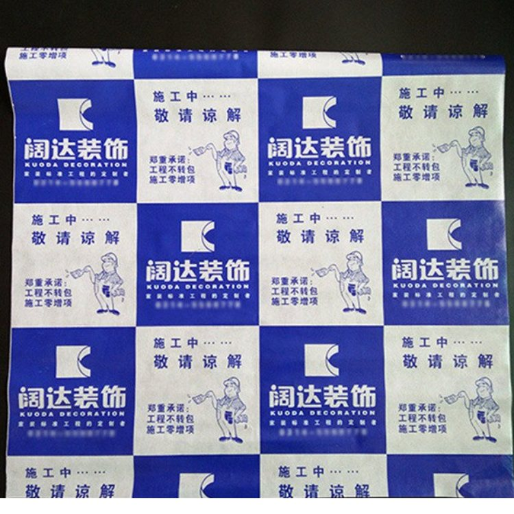 兴顺 无纺布装修保护膜定制 装修用装修保护膜