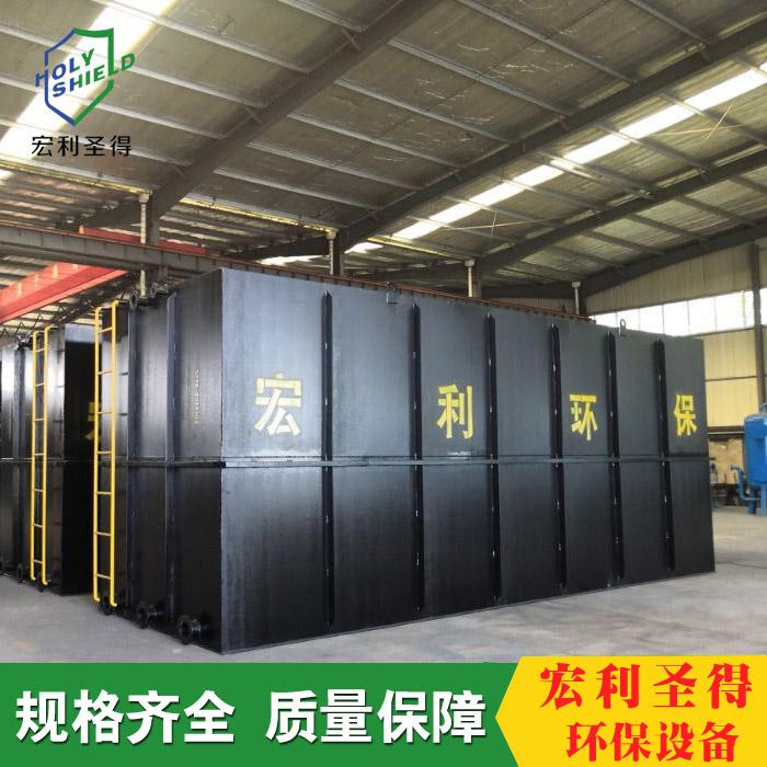 工业地埋式污水处理设备从事环保行业14年 宏利圣得