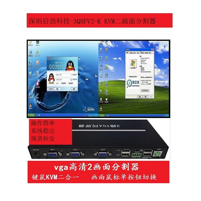 JQKing 启劲科技 多画面VGA分割器画中画 二画面VGA分割器国产