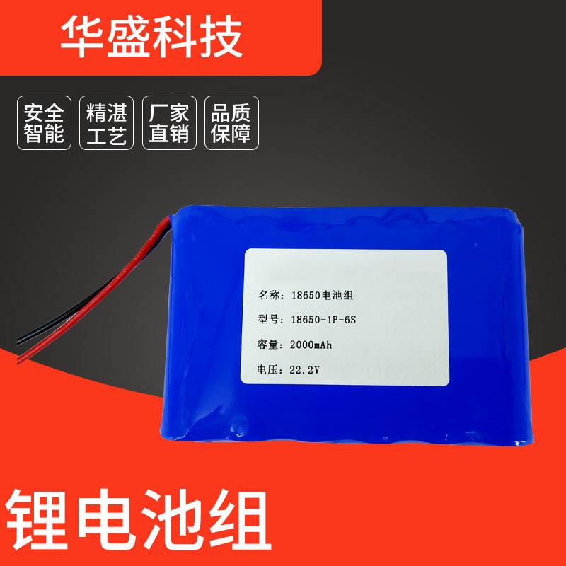 华盛22.2V2000mAh锂电池组 电动玩具电池组