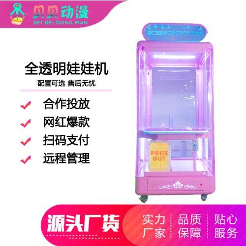 新款全透明玻璃娃娃机 贝贝动漫 粉红全透明玻璃娃娃机合作