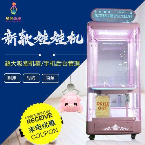 贝贝动漫 新款全透明玻璃娃娃机 新款全透明玻璃娃娃机报价