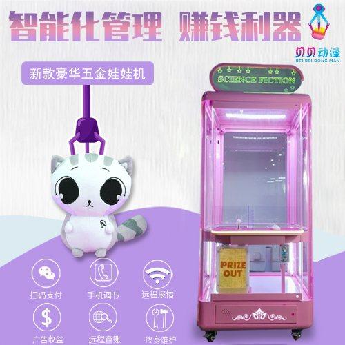 网红全透明玻璃娃娃机报价 全透明玻璃娃娃机厂家 贝贝动漫