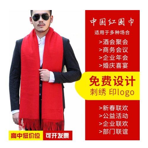 春晚红围巾 男红围巾定做 雅丝曼 春晚红围巾定做