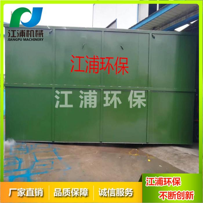 江浦机械   小区生活污水处理设备   污水处理设备生产商