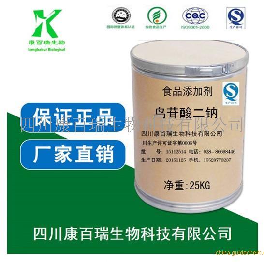 鸟苷酸二钠 厂家价格